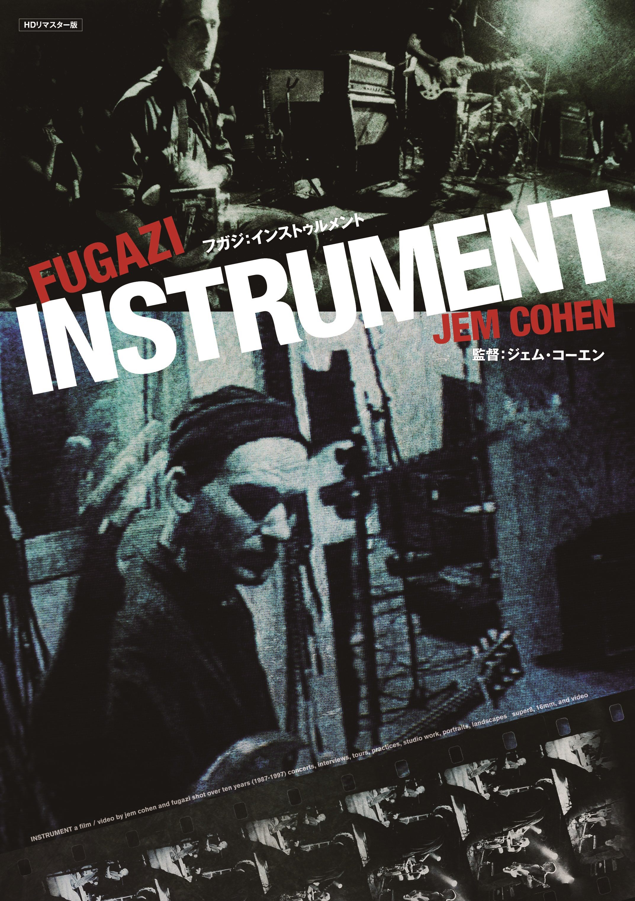 instrument_flyer_front
